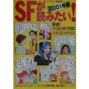 SFが読みたい!〈2001年版〉発表!ベストSF2000 国内篇・海外篇 [単行本]