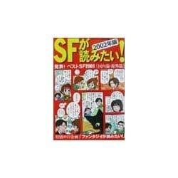 SFが読みたい!〈2002年版〉発表!ベストSF2001国内篇・海外篇 [単行本]