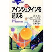 アインシュタインを超える―宇宙の統一理論を求めて 新版 (ブルーバックス) [新書]