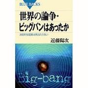 世界の論争・ビッグバンはあったか―決定的な証拠は見当たらない(ブルーバックス) [新書]