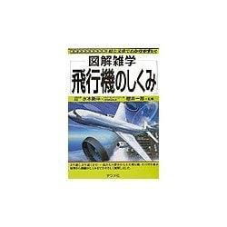 図解雑学 飛行機のしくみ(図解雑学シリーズ) [単行本]