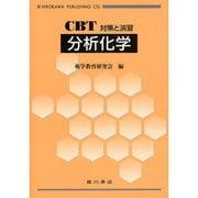 分析化学-CBT対策と演習 [全集叢書]