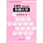 有機化学-CBT対策と演習 [全集叢書]