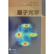 原子光学 [単行本]