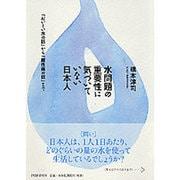 水問題の重要性に気づいていない日本人―「おいしい水の話」から「酸性雨の話」まで [単行本]