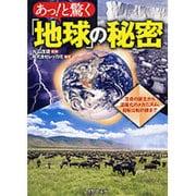 あっ!と驚く「地球」の秘密―生命の誕生から温暖化のメカニズム、自転公転の謎まで(PHP文庫) [文庫]