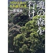 魂の森を行け―3000万本の木を植えた男(新潮文庫) [文庫]