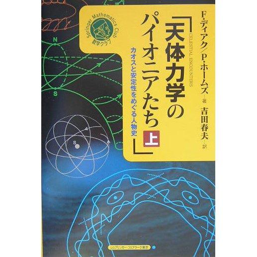 ヨドバシ.com - 天体力学のパイ...