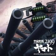 アニメ「宇宙戦艦ヤマト2199」オリジナル・サウンドトラック Part.2