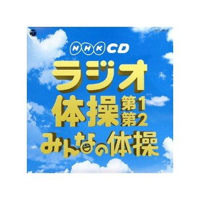 実用ベスト ラジオ体操 第1・第2/みんなの体操 (NHK CD)