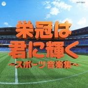 実用ベスト 栄冠は君に輝く~スポーツ音楽集~