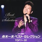 ファン選定! 舟木一夫 ベスト・セレクション TOP1→30