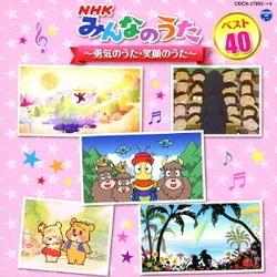 NHKみんなのうた ベスト40 ~勇気のうた・笑顔のうた~