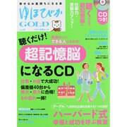 ゆほびかGOLD vol.18-幸せなお金持ちになる本(マキノ出版ムック) [ムックその他]