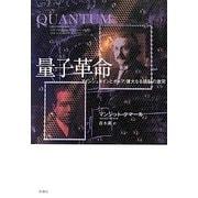 量子革命―アインシュタインとボーア、偉大なる頭脳の激突 [単行本]