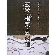 中島デコのマクロビオティック 玄米・根菜・豆料理 [単行本]