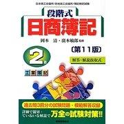 段階式日商簿記 2級工業簿記 第11版 [単行本]