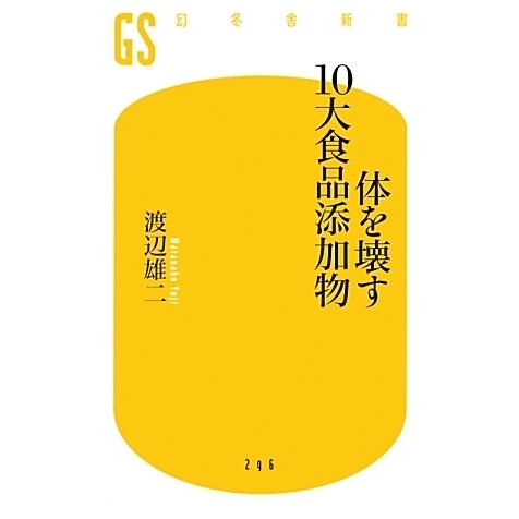 体を壊す10大食品添加物(幻冬舎新書) [新書]