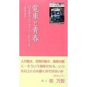 電車と青春 21文字のメッセージ2013―家族・初恋 [単行本]