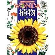 植物(ポプラディア大図鑑WONDA) [図鑑]