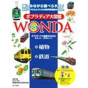ポプラディア大図鑑WONDA Bセット(2点2冊セット) [図鑑]