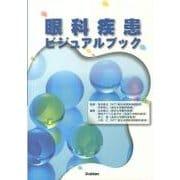 眼科疾患ビジュアルブック [単行本]