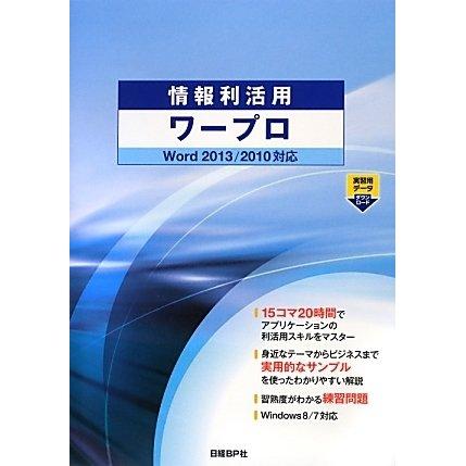 情報利活用ワープロ―Word2013/2010対応 [単行本]