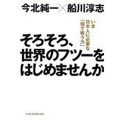 そろそろ、世界のフツーをはじめませんか―いま日本人に必要な「個で戦う力」 [単行本]