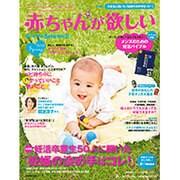 赤ちゃんが欲しい 2013春-ベビー待ちカップル、応援します(主婦の友生活シリーズ) [ムックその他]