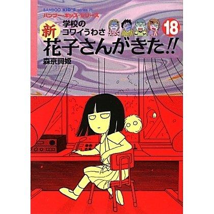 学校のコワイうわさ 新花子さんがきた!!〈18〉(バンブー・キッズ・シリーズ) [新書]