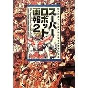 スーパーロボット画報〈2〉巨大ロボットアニメ新たなる十五年の歩み(B Media Books Special) [単行本]