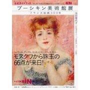プーシキン美術館展公式ガイドブック-フランス絵画300年(AERA Mook) [ムックその他]