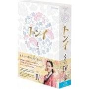 トンイ Blu-ray BOXⅣ