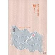 簪 かんざし (あの頃映画 松竹DVDコレクション 40's Collection)