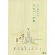 みかへりの塔 (あの頃映画 松竹DVDコレクション 40's Collection)