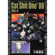 Cat Shit One'80〈VOL.4〉 [コミック]