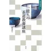 一億人の茶道教養講座(淡交新書) [単行本]