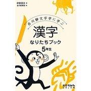 白川静文字学に学ぶ漢字なりたちブック 5年生 [単行本]