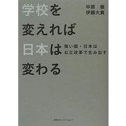 学校を変えれば日本は変わる―強い国・日本は公立改革で生み出す [単行本]