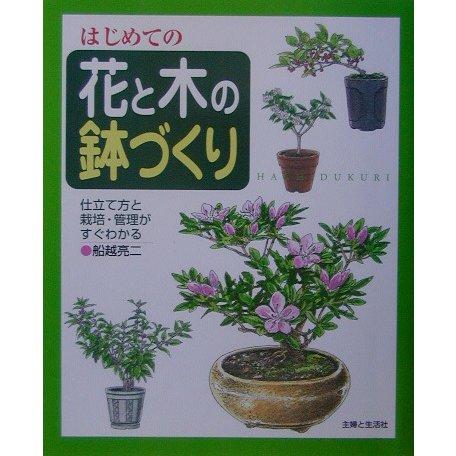 はじめての花と木の鉢づくり―仕立て方と栽培・管理がすぐわかる [単行本]