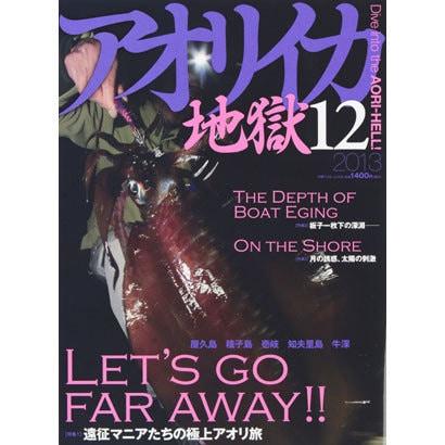 アオリイカ地獄 12 (2013)(別冊つり人 Vol. 346) [ムックその他]
