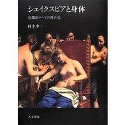 シェイクスピアと身体―危機的ローマの舞台化 [単行本]