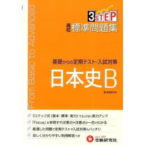高校標準問題集日本史B-3STEP 基礎からの定期テスト・入試対策 新課程対応 [全集叢書]