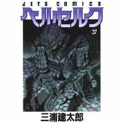 ベルセルク 37 限定(ジェッツコミックス) [コミック]
