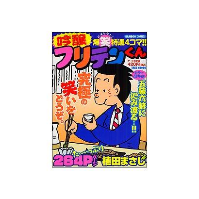 吟醸フリテンくん(バンブー・コミックス) [コミック]