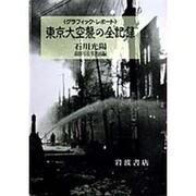 グラフィック・レポート 東京大空襲の全記録 [単行本]