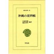 沖繩の犯科帳(東洋文庫 41)