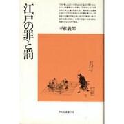 江戸の罪と罰(平凡社選書〈118〉) [単行本]