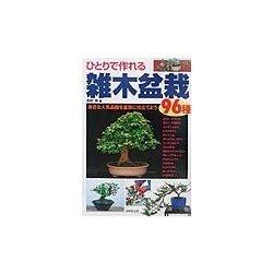 ひとりで作れる雑木盆栽96種―身近な人気品種を盆栽に仕立てよう [単行本]