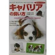 キャバリアの飼い方―いつもごきげんなアイドル犬、キャバリアと暮らす(愛犬セレクション) [単行本]